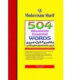 یادگیری 504 واژه انگلیسی مدرسان شریف باروش جدید تصویر سازی ذهنی