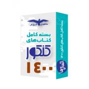 بسته کامل کتاب های کنکور 1400 انسانی 13جلدی مشاوران آموزش
