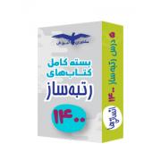 بسته کامل کتاب های رتبه ساز 1400 انسانی مشاوران آموزش