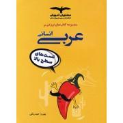 تیزشیم عربی انسانی مشاوران آموزش