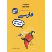 تیزشیم فارسی کنکور 1400 مشاوران آموزش