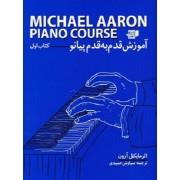 آموزش قدم به قدم پیانو جلد اول