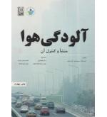 آلودگی هوا منشا و کنترل آن