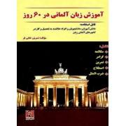 آموزش زبان آلمانی در ۶۰ روز همراه DVD