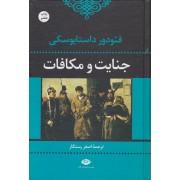 جنایت و مکافات ترجمه اصغر رستگار