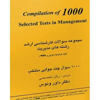 1000 سوال چند جوابی زبان تخصصی