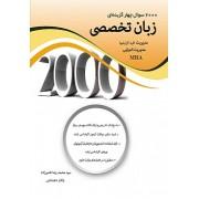 2000 سوال چهارگزینه ای زبان تخصصی مدیریت