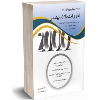 2000 سوال چهار گزینه ای آمار و احتمالات مهندسی