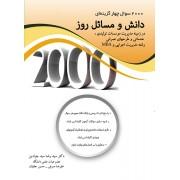 2000 سوال چهار گزینه ای دانش و مسائل روز