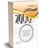 2000 سوال چهار گزینه ای اقتصاد كلان