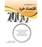 2000 سوال چهار گزینه ای اقتصاد خرد ویژه رشته مدیریت و صنایع