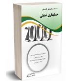 2000 سوال چهار گزینه ای حسابداری صنعتی