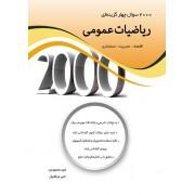 2000 سوال چهارگزینه ای ریاضیات عمومی اقتصاد مدیریت حسابداری