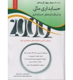 2000 سوال چهارگزینه ای حسابداری مالی و استانداردهای حسابداری