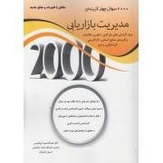 2000 سوال چهارگزینه ای مدیریت بازاریابی