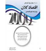 2000 سوال چهار گزینه ای اقتصاد کلان ویژه رشته علو اقتصادی