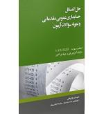 حل المسائل حسابداری عمومی تکمیلی و نمونه سوالات آزمون