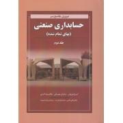 مروری جامع بر حسابداری صنعتی جلد دوم بهای تمام شده