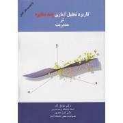 کاربرد تحلیل آماری چند متغیره در مدیریت با تجدیدنظر کامل (جلد آبی)