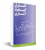 کنترل کیفیت آماری امیری