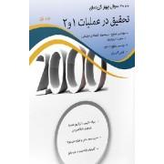 2000 سوال چهار گزینه ای تحقیق در عملیات 1و2 جلد اول