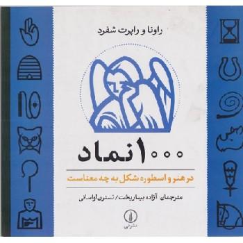 1000 نماد در هنر و اسطوره شکل به چه معناست