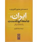 ایران جامعه کوتاه مدت و 3 مقاله دیگر