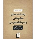 یادداشت های مطبوعاتی و سرمقاله نویسی