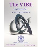 the vibe  راهنمای بازاریابی برای هر محصول،هر خدمت و هر صنعتی