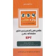 254 واژه طلایی همراه با متد کلید واژه واژگان طلایی آزمون زبان دکتری دانشگاه آزاد اسلامی EPT