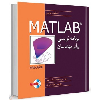 برنامه نویسی MATLAB برای مهندسان