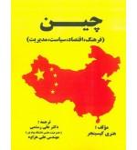 چین فرهنگ سیاست اقتصاد مدیریت