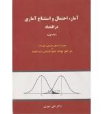 آمار احتمال و استنتاج آماری در اقتصاد جلد اول
