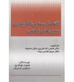 اقتصادسنجی کاربردی سری های زمانی با استفاده از نرم افزار JMulTi
