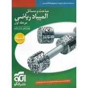 مباحث و مسائل المپیاد ریاضی مرحله اول جلد اول نشر الگو