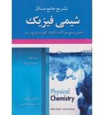 تشریح جامع مسائل شیمی فیزیک حاوی پاسخ سوالات فرد و الف زوج و ب