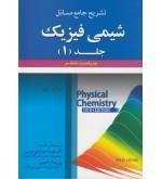 تشریح جامع مسائل شیمی فیزیک جلد 1 ویراست ششم