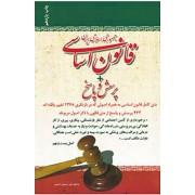 قانون اساسی جمهوری اسلامی ایران پرسش و پاسخ
