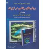تحلیل و تشریح کامل مسائل روش های ریاضی در فیزیک جلد اول