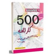 500 کارنامه ویژه رشته ریاضی تجربی انسانی مناطق 1 و 2 و 3