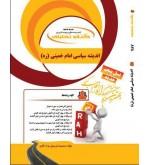 کتاب تحلیلی اندیشه سیاسی امام خمینی