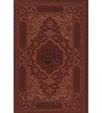 دیوان حافظ همراه با متن کامل فالنامه جیبی
