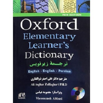 Oxford elementary learner's dictionary English English Persian