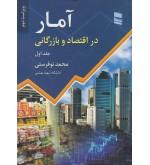 آمار در اقتصاد و بازرگانی جلد اول