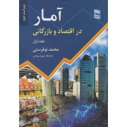 آمار در اقتصاد و بازرگانی جلد اول ویراست دوم