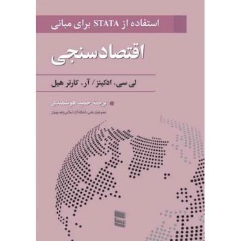 استفاده از STATA  برای مبانی اقتصادسنجی