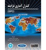 کنترل آماری فرایند SPC نظام نامه مرجع