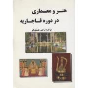 هنر و معماری در دوره قاجاریه