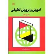آموزش و پرورش تطبیقی جلد اول و دوم
