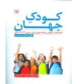 کودک جهان تحصیلات جهانی مونته سوری برای سنین 3 تا 12 سال